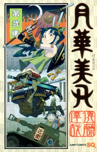 月華美刃 2 (ジャンプコミックス)