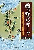 塩の道ウオーク―太平洋→日本海横断430キロ