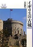 イギリスの古城 (世界の城郭)