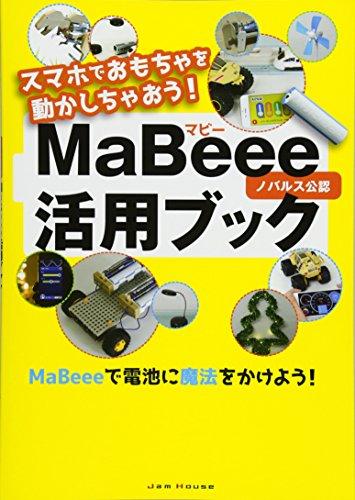 スマホでおもちゃを動かしちゃおう!MaBeee活用ブック ノバルス公認 MaBeeeで電池に魔法をかけよう!