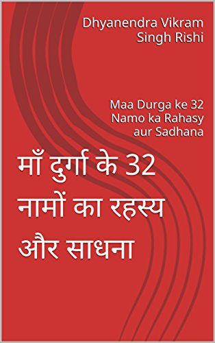 माँ दुर्गा के 32 नामों का रहस्य और साधना: Maa Durga ke 32 Namo ka Rahasy aur Sadhana (Hindi Edition)