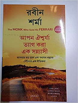 Buy The Monk Who Sold His Ferrari Book Online At Low Prices In India