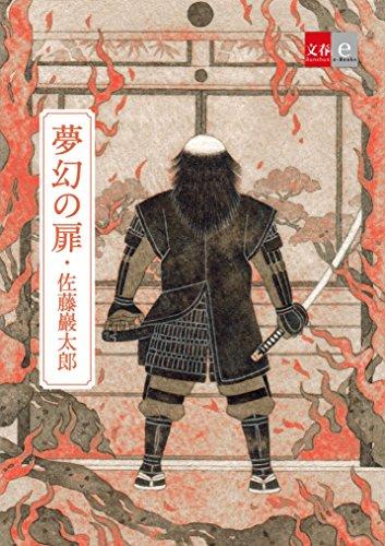 夢幻の扉【文春e-Books】
