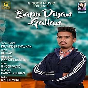 Amazon com: Bapu Diyan Gallan: Kulwinder Chauhan: MP3 Downloads
