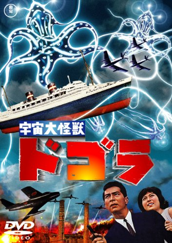 Sci-Fi Live Action - Dogora-The Space Monster (Limited Low-Priced Edition) [Japan DVD] TDV-24088D