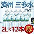 三多水(サンダス)ミネラルウォーター 2Lx12本