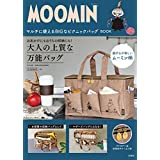 MOOMIN BIG PICNIC BAG BOOK