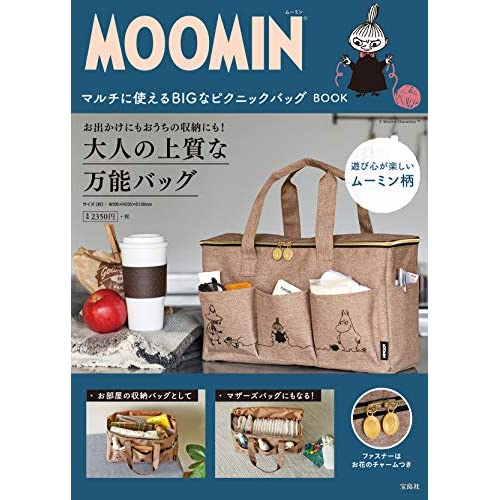 MOOMIN BIG PICNIC BAG BOOK 画像