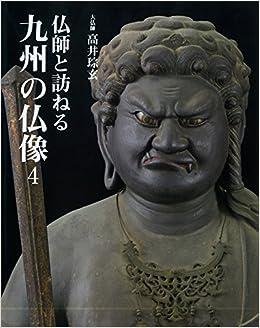 仏師と訪ねる九州の仏像4 | 高井...