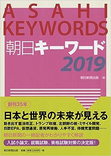 朝日キーワード2019 | 朝日新聞...