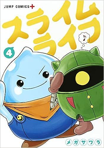 スライムライフ コミックス4巻表紙
