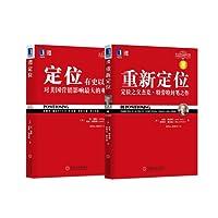 定位:有史以来对美国营销影响的观念 +重新定位(珍藏版) 套装2本 华章特劳特管理书籍