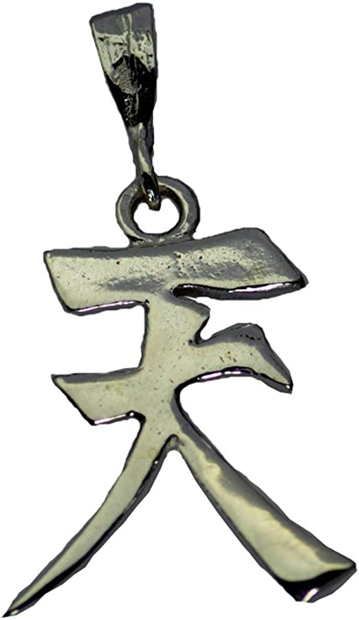 Amazon Com Prince Of Diamonds Inc Real Sterling Silver 925 Sterling Silver Charm Akuma Symbol Street Fighter Iv Home Kitchen