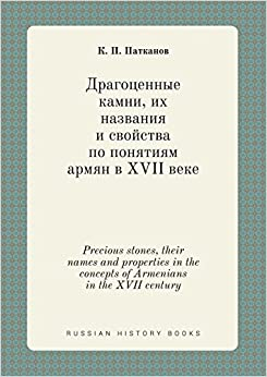 Precious stones, their names and properties in the concepts of Armenians in the XVII century