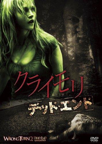 映画クライモリ デッド・エンド