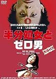 Japanese Movie - Seishun H2 Hanbun Shojo To Zero Otoko [Japan DVD] DABA-4167