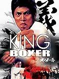 King Boxer
