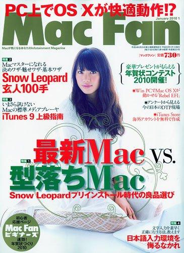 Mac Fan (マックファン) 2010年 01月号 [雑誌]