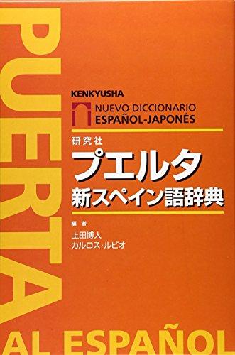 Pueruta shin supeingo jiten = Puerta al Espanol nuevo diccionario Espanol - Japones