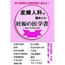 pregnant woman medical: obsterics and gynecology (Japanese Edition)