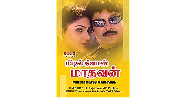 Middle class madhavan prabhu's first night youtube.