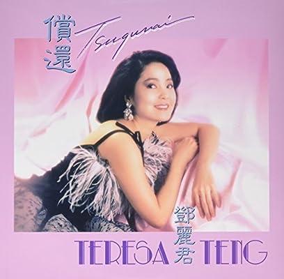 Teresa Teng - Tsugunai