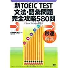 580 new questions TOEIC TEST Grammar and vocabulary problem completely capture ISBN: 487615208X (2010) [Japanese...