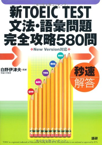 580 new questions TOEIC TEST Grammar and vocabulary problem completely capture ISBN: 487615208X (2010) [Japanese Import]