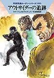 アウトサイダーの追跡 (ハヤカワ文庫 SF ロ 1-352 宇宙英雄ローダン・シリーズ 352)