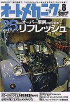 オートメカニック 2007年 08月号 [雑誌]