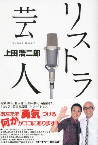 リストラ芸人 | 上田 浩二郎 |本 | 通販 | Amazon