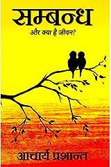 उद्गार मौन के : सम्बन्ध ( Sambandh ) Paperback