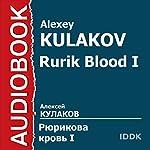 Rurik Blood I [Russian Edition] | Alexey Kulakov