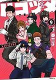 ハコヅメ~交番女子の逆襲~(9) (モーニング KC)