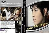 Sister street fighter DVD standard edition hddvdrevived