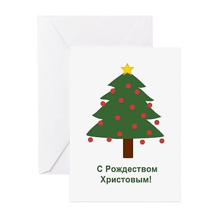 Amazon Com Cafepress Russian Merry Christmas Greeting Card