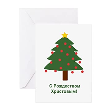 Amazon Com Cafepress Russian Merry Christmas Greeting Card