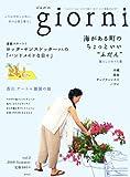 giorni vol.2 (実用百科)
