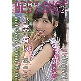 2019年7月号 増刊 カバーモデル:小栗 有以( おぐり ゆい )さん