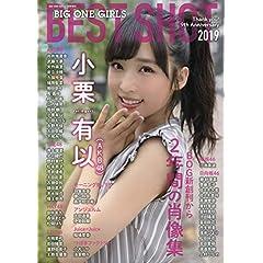 BIG ONE GIRLS 増刊 表紙画像