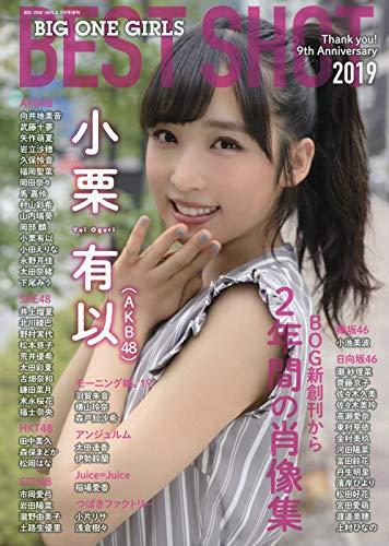 BIG ONE GIRLS 2019年7月号 増刊