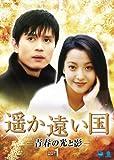 [DVD]遥か遠い国-青春の光と影- DVD-BOX 1