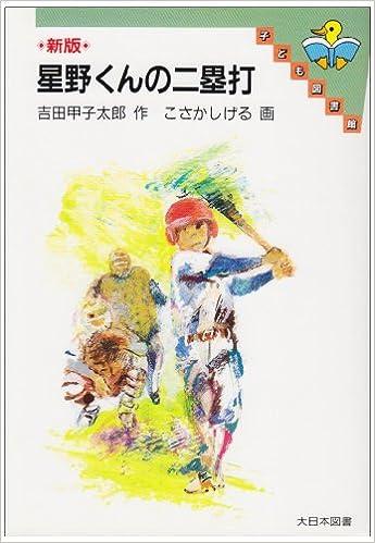 新版 星野くんの二塁打 (子ども図書館): 9784477175935: Amazon.com: Books