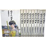 めぞん一刻全10巻完結(ワイド版) [マーケットプレイス コミックセット]