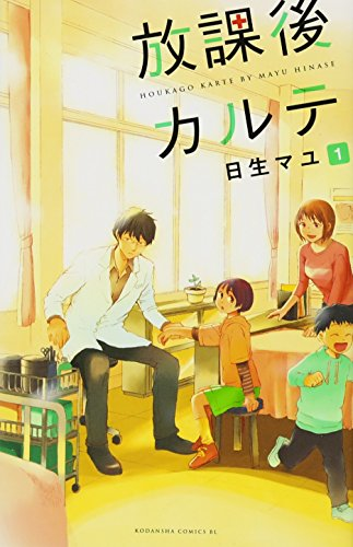 Medical record after school (1) (Be  Love Comics) (2012) ISBN: 4063803384 [Japanese Import]