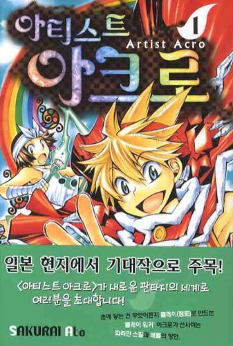 Artist Acro. 1 (Korean edition)