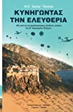 img - for Dare To Be Free (In Greek by George G. Spanos): One of the greatest true stories of World War II (Greek Edition) book / textbook / text book