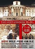 下一站•伦敦