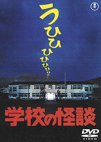 おすすめホラー映画⑨『学校の怪談』