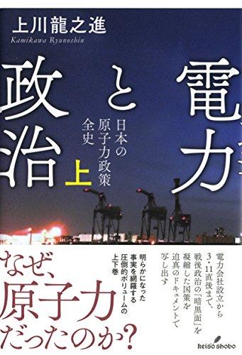 電力と政治 上: 日本の原子力政策 全史